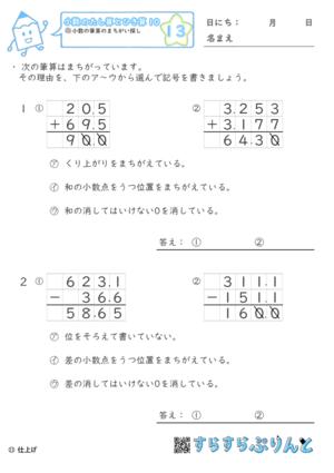 【13】小数の筆算の間違い探し【小数のたし算とひき算10】