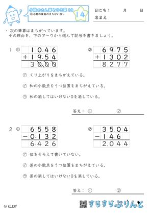 【14】小数の筆算の間違い探し【小数のたし算とひき算10】