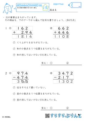 【15】小数の筆算の間違い探し【小数のたし算とひき算10】