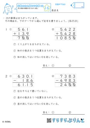 【16】小数の筆算の間違い探し【小数のたし算とひき算10】