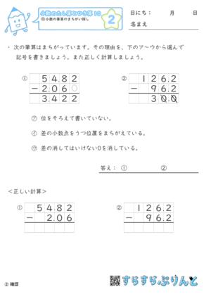 【02】小数の筆算の間違い探し【小数のたし算とひき算10】