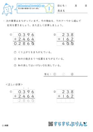 【01】小数の筆算の間違い探し【小数のたし算とひき算10】