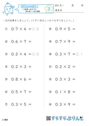 【03】小数第一位までの真小数×1桁の整数【小数のかけ算1】