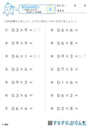 【04】小数第一位までの真小数×1桁の整数【小数のかけ算1】