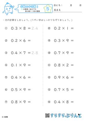 【05】小数第一位までの真小数×1桁の整数【小数のかけ算1】