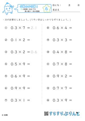 【06】小数第一位までの真小数×1桁の整数【小数のかけ算1】
