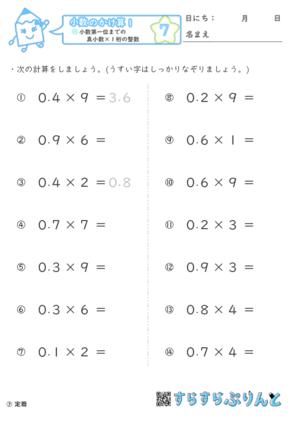 【07】小数第一位までの真小数×1桁の整数【小数のかけ算1】