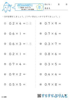 【08】小数第一位までの真小数×1桁の整数【小数のかけ算1】