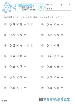 【09】小数第一位までの真小数×1桁の整数【小数のかけ算1】