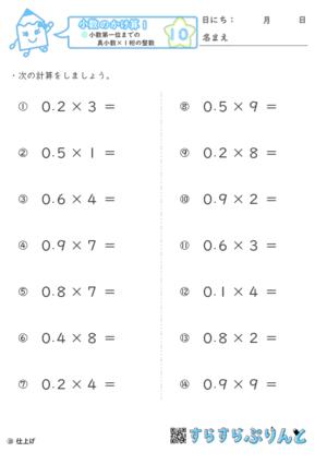 【10】小数第一位までの真小数×1桁の整数【小数のかけ算1】