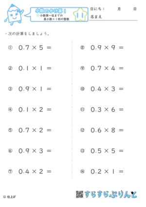 【11】小数第一位までの真小数×1桁の整数【小数のかけ算1】