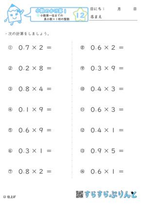 【12】小数第一位までの真小数×1桁の整数【小数のかけ算1】