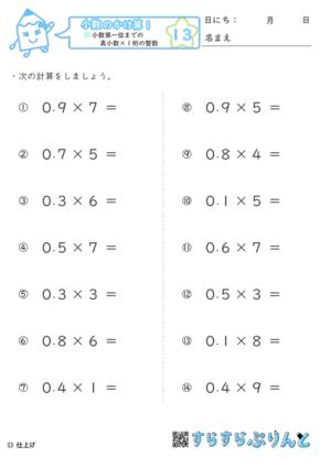 【13】小数第一位までの真小数×1桁の整数【小数のかけ算1】