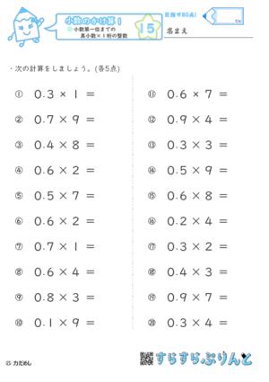 【15】小数第一位までの真小数×1桁の整数【小数のかけ算1】