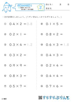 【02】小数第一位までの真小数×1桁の整数【小数のかけ算1】