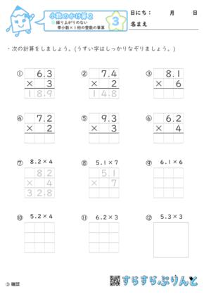 【03】繰り上がりのない帯小数×1桁の整数|筆算【小数のかけ算2】