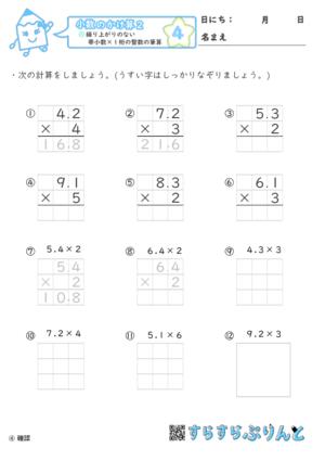 【04】繰り上がりのない帯小数×1桁の整数|筆算【小数のかけ算2】