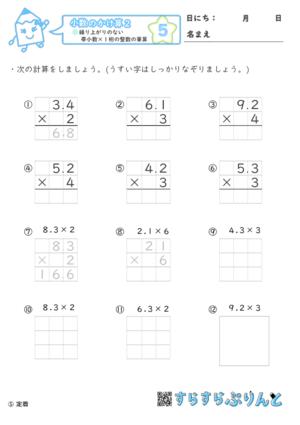 【05】繰り上がりのない帯小数×1桁の整数|筆算【小数のかけ算2】