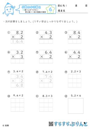 【06】繰り上がりのない帯小数×1桁の整数|筆算【小数のかけ算2】