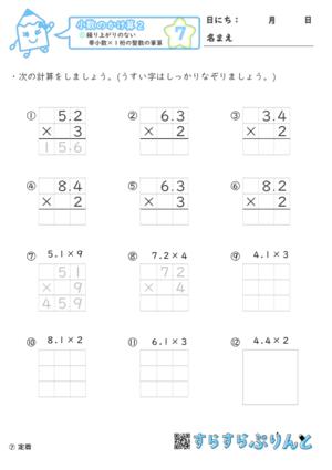 【07】繰り上がりのない帯小数×1桁の整数|筆算【小数のかけ算2】