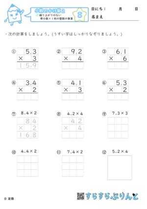 【08】繰り上がりのない帯小数×1桁の整数|筆算【小数のかけ算2】