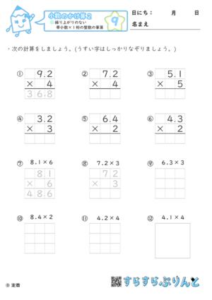 【09】繰り上がりのない帯小数×1桁の整数|筆算【小数のかけ算2】