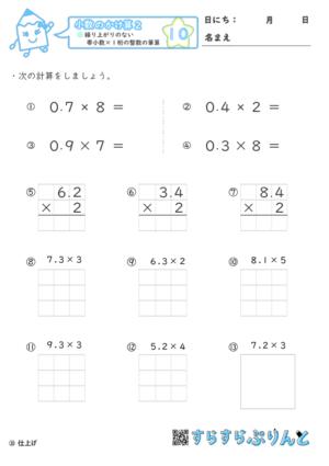 【10】繰り上がりのない帯小数×1桁の整数|筆算【小数のかけ算2】