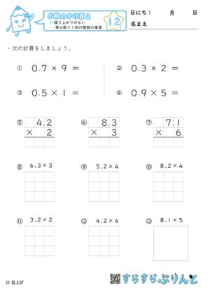 【12】繰り上がりのない帯小数×1桁の整数|筆算【小数のかけ算2】