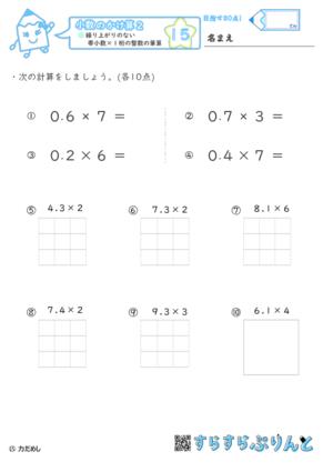 【15】繰り上がりのない帯小数×1桁の整数|筆算【小数のかけ算2】