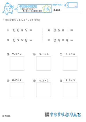 【16】繰り上がりのない帯小数×1桁の整数|筆算【小数のかけ算2】