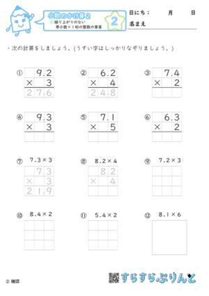 【02】繰り上がりのない帯小数×1桁の整数|筆算【小数のかけ算2】