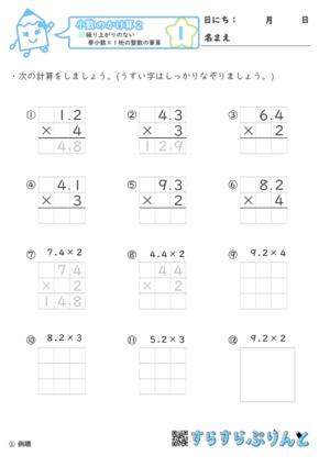 【01】繰り上がりのない帯小数×1桁の整数|筆算【小数のかけ算2】