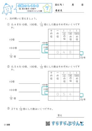 【07】真小数を10倍や10分の1にした数【小数のしくみ8】