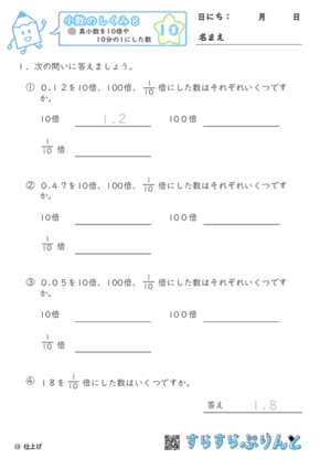 【10】真小数を10倍や10分の1にした数【小数のしくみ8】