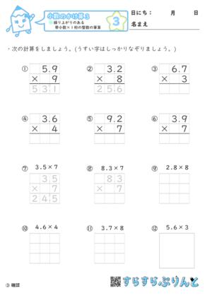 【03】繰り上がりのある帯小数×1桁の整数|筆算【小数のかけ算3】