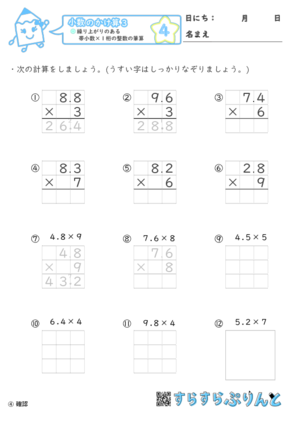【04】繰り上がりのある帯小数×1桁の整数|筆算【小数のかけ算3】