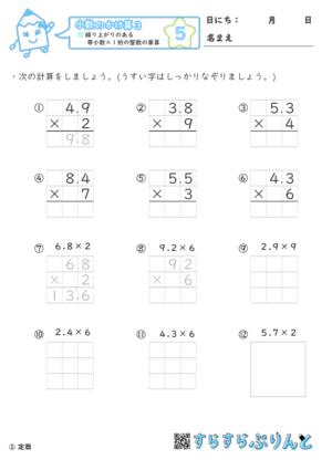 【05】繰り上がりのある帯小数×1桁の整数|筆算【小数のかけ算3】