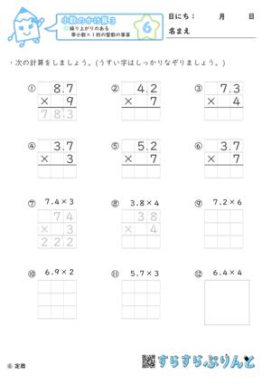 【06】繰り上がりのある帯小数×1桁の整数|筆算【小数のかけ算3】