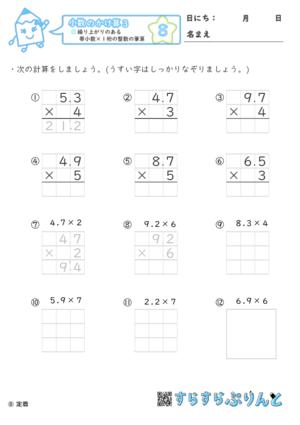 【08】繰り上がりのある帯小数×1桁の整数|筆算【小数のかけ算3】