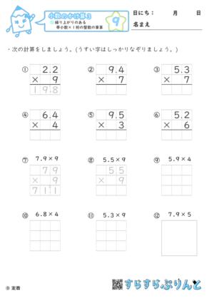 【09】繰り上がりのある帯小数×1桁の整数|筆算【小数のかけ算3】