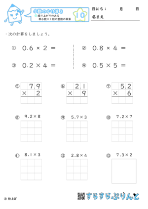 【10】繰り上がりのある帯小数×1桁の整数|筆算【小数のかけ算3】
