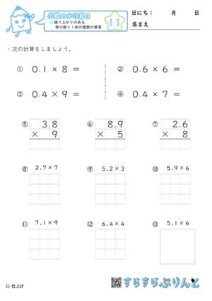 【11】繰り上がりのある帯小数×1桁の整数|筆算【小数のかけ算3】