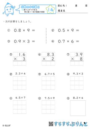 【14】繰り上がりのある帯小数×1桁の整数|筆算【小数のかけ算3】