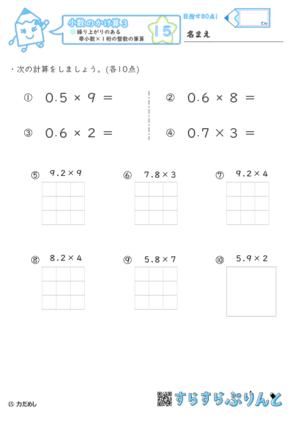 【15】繰り上がりのある帯小数×1桁の整数|筆算【小数のかけ算3】