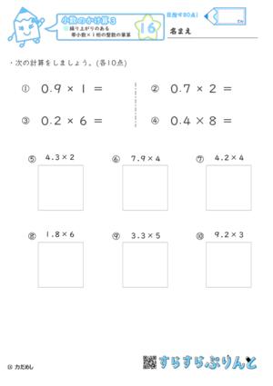 【16】繰り上がりのある帯小数×1桁の整数|筆算【小数のかけ算3】
