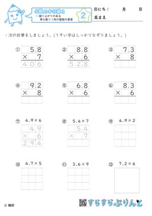 【02】繰り上がりのある帯小数×1桁の整数|筆算【小数のかけ算3】
