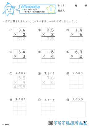 【01】繰り上がりのある帯小数×1桁の整数|筆算【小数のかけ算3】