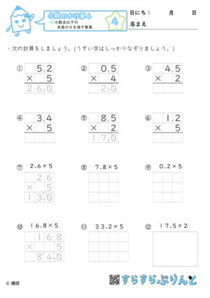 【04】小数点以下の末尾の0を消す筆算【小数のかけ算4】