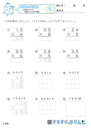 【05】小数点以下の末尾の0を消す筆算【小数のかけ算4】