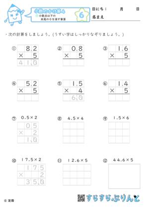 【06】小数点以下の末尾の0を消す筆算【小数のかけ算4】